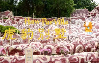 Ten Court Hell ala Haw Par Villa, Singapore