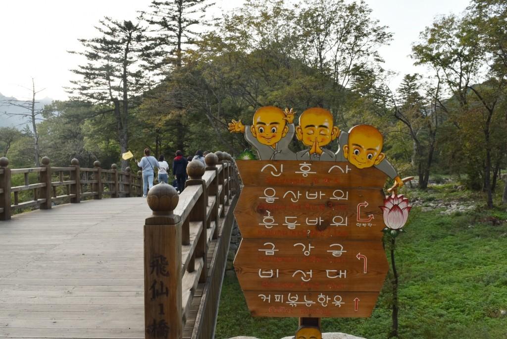 Jembatan menuju Shinheungsa Temple