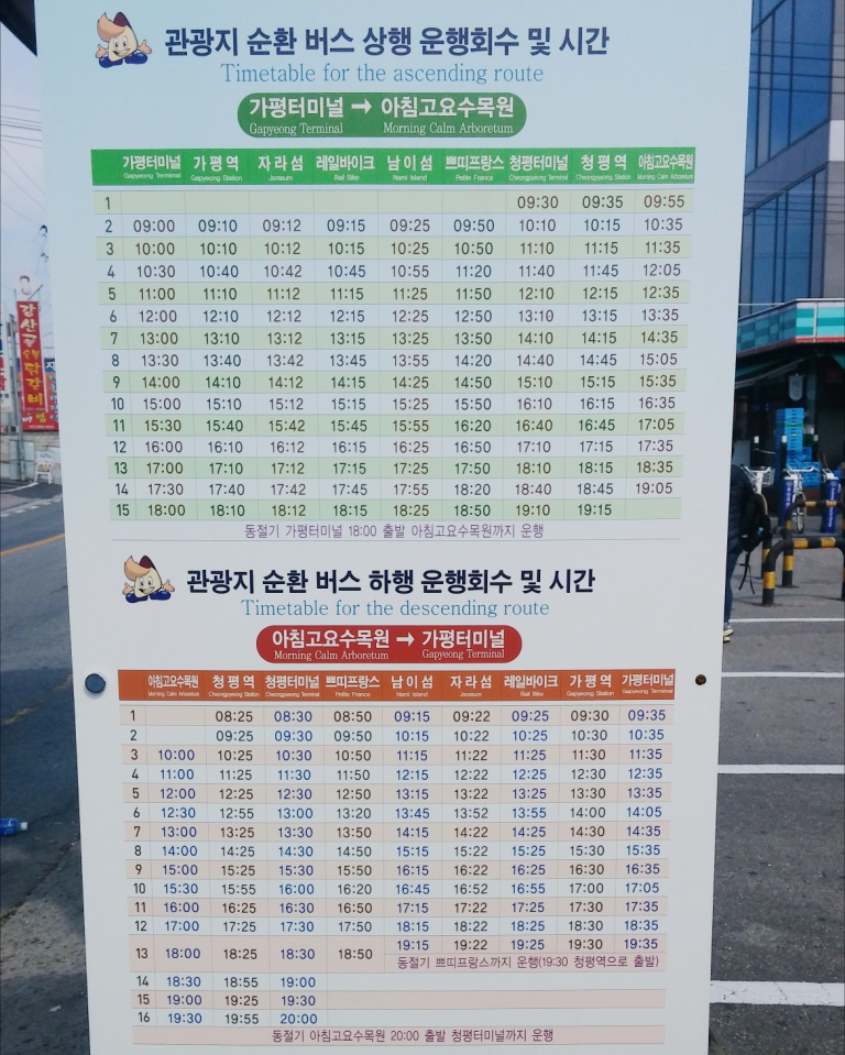 Time table Gapyeong City Tour Bus