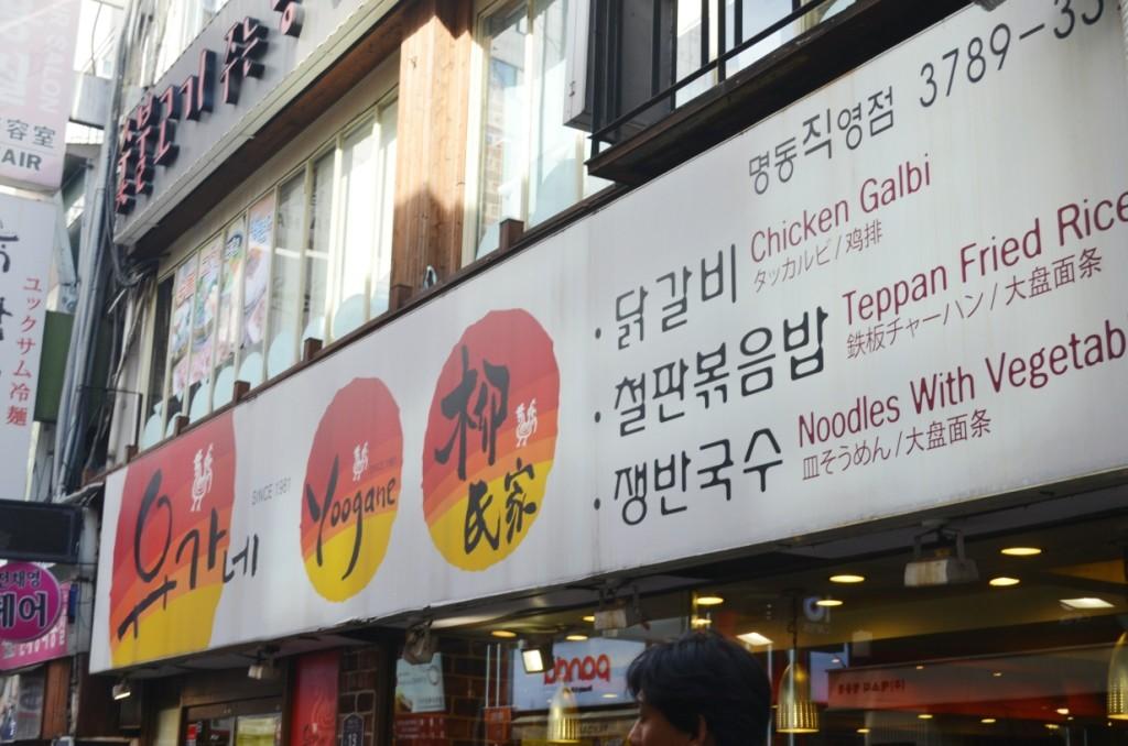 Yoogane Myeongdong