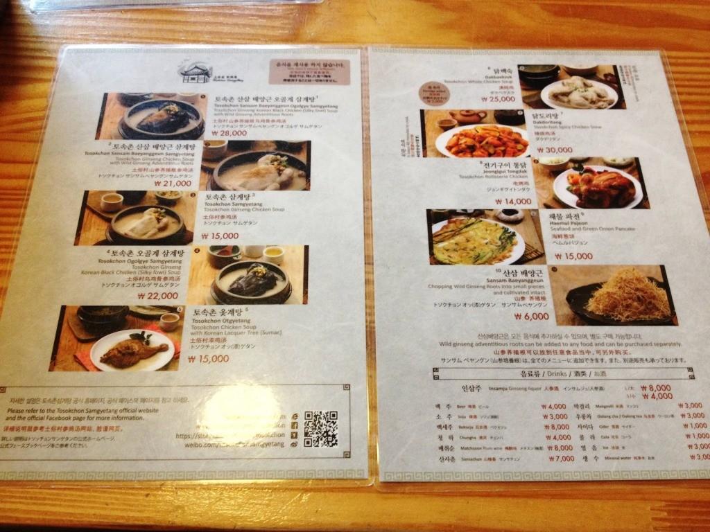 tosokchon menu (credit to http://joilynnlum.blogspot.my)